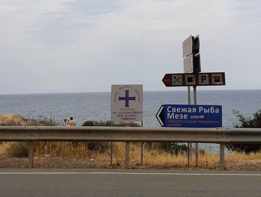 road near petra tou romiu