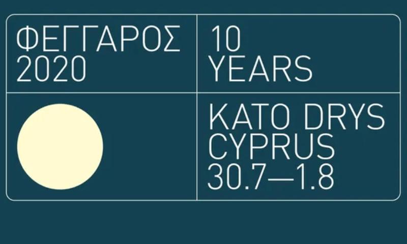 Мероприятия Кипра: fengaros 2020 cyprus