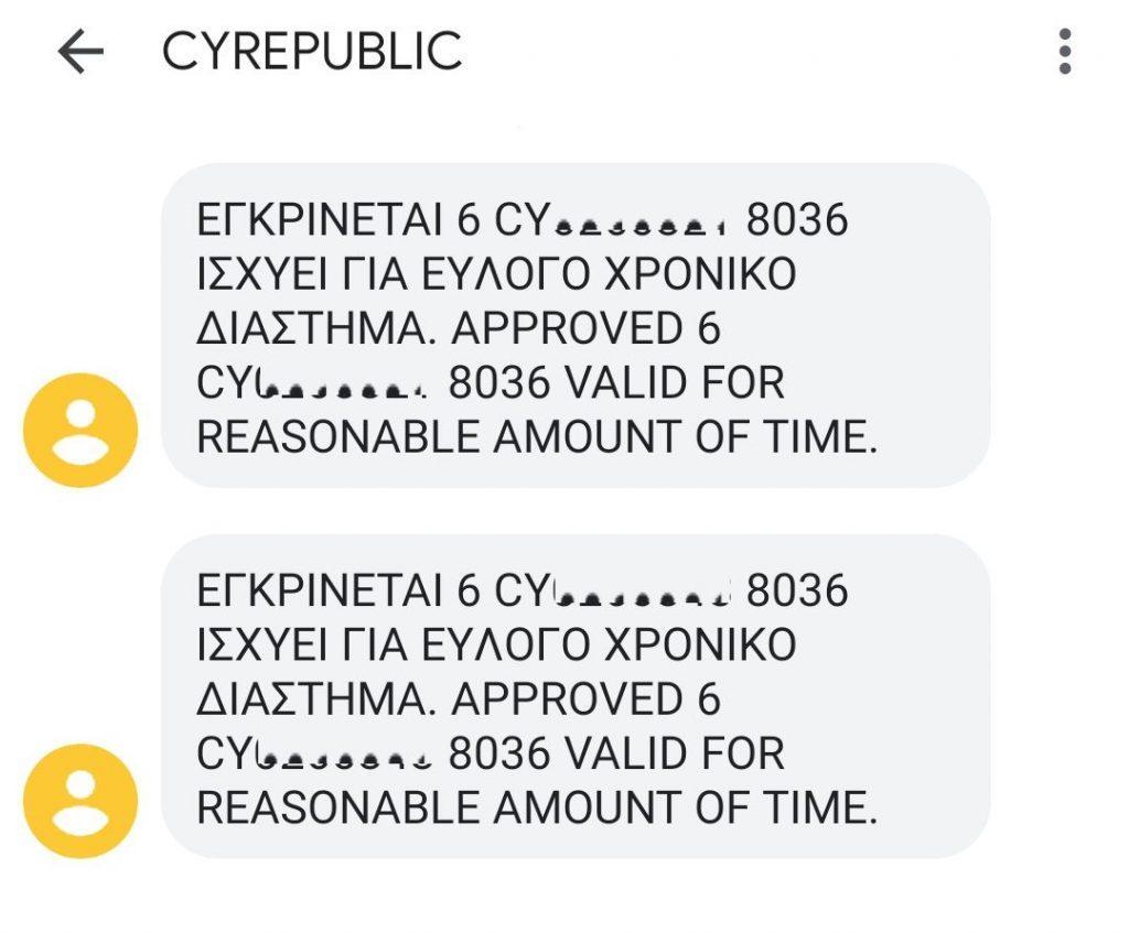 Кипр. Образец смс разрешения на выход из дома во время комендантского часа