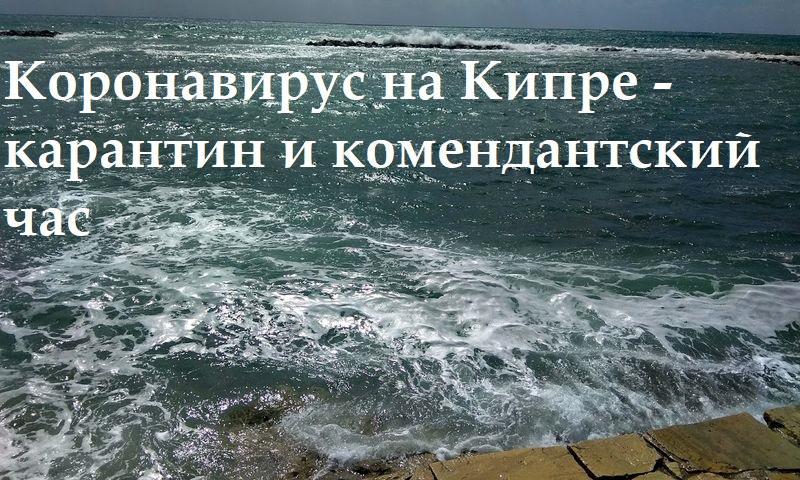 Коронавирус на Кипре - карантин и комендантский час