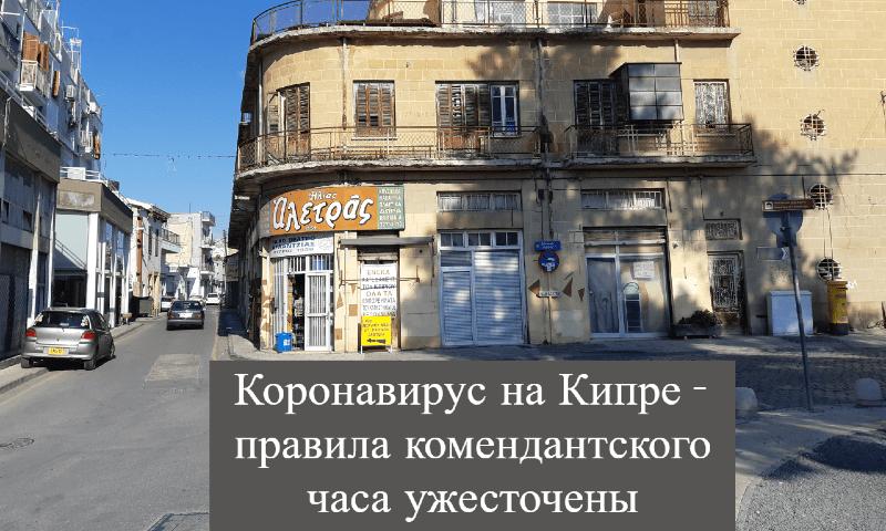 Коронавирус на Кипре - правила комендантского часа ужесточены