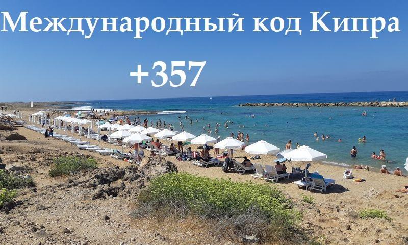 Телефонный код Кипра +357