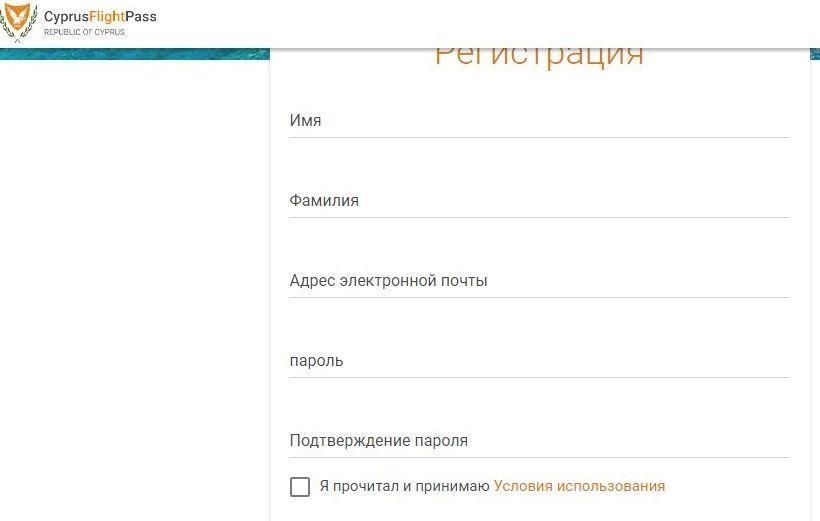 регистрация и получение cyprus flight pass