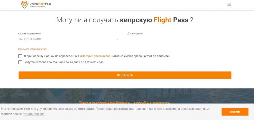 Виза на Кипр - cyprus fligh tpass