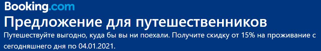 Выгодные предложения - путешествия на Кипр от booking.com